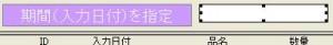 DTPicker(カレンダーで日付入力補助するActiveXオブジェクト)が・・・ない・・