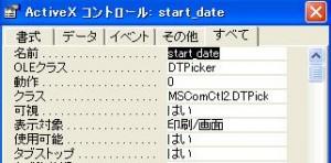 MSComCtl2.DTPicker・・・