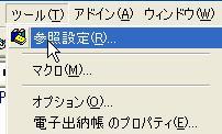 VBEでツール→参照設定で見てみます。