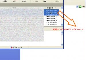 生きているメールをWindowsフォルダにコピー