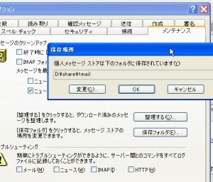 例は D:\share\tmail にDBXファイルが格納されています。