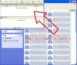 正常なメールファイルをOEにドラッグアンドドロップ