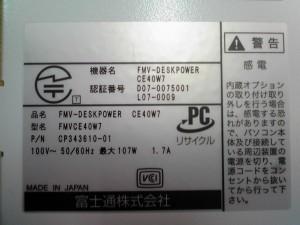 VistaがプリインストールされているCE40W7 MEM1Gは正直きびしい
